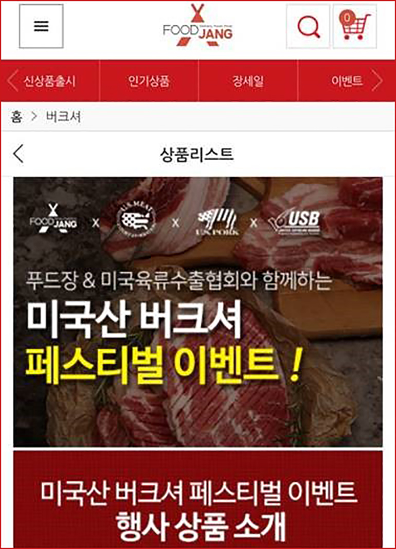 U.S. pork was featured in a promotion on FoodJang, Korea's leading online platform for home meal replacement items.